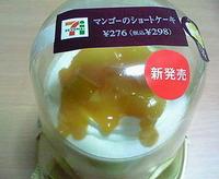 マンゴーのショートケーキ(セブンイレブン)