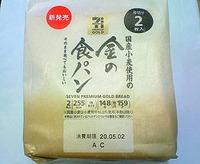 国産小麦使用の金の食パン (セブンイレブン)