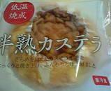 半熟カステラ(低温焼成)