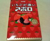 いちごが濃いアポロ(meiji)箱
