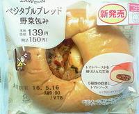 ベジタブルブレッド 野菜包み(ローソン)