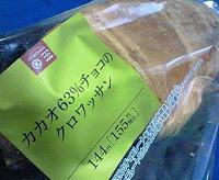 カカオ63%チョコのクロワッサン(サークルKサンクス)