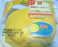 湘南ゴールドパン(ミニストップ)