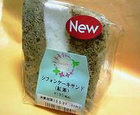 シフォンケーキサンド(紅茶)ファミリーマート