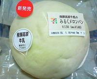飛騨高原牛乳のみるくメロンパン(セブンイレブン)