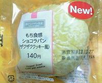 もち食感ショコラパン(ザクザククッキー風)サークルKサンクス