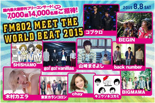 fm802 meet the world beat 2012