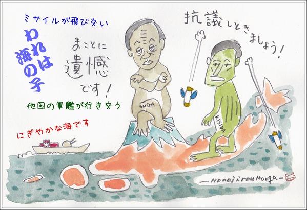 nigiyakanaumiwarehauminoko