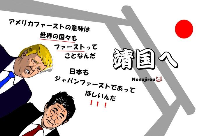 111   yasukunihe