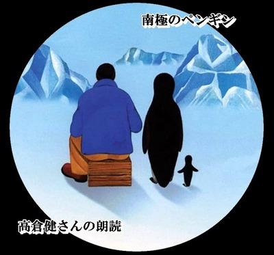 2  南極のペンギン