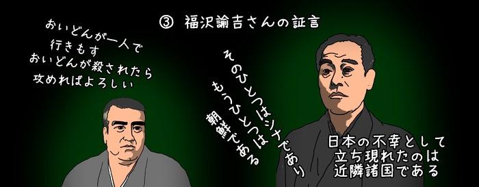 fukuzawa (1)