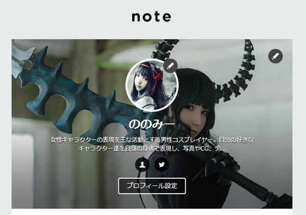 notetrop