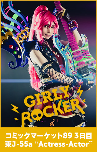 GIRLY ROCKER