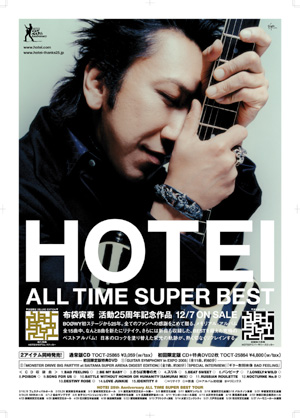 ジャンblog:HOTEI ALL TIME SUPE...