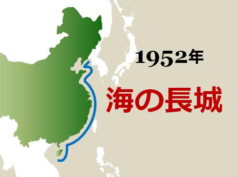 拡大する中国の海洋防衛ライン(...