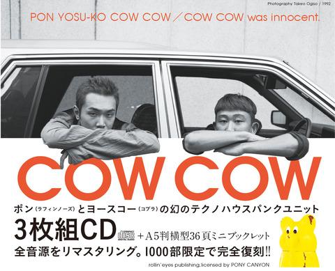 cowcow_shin01