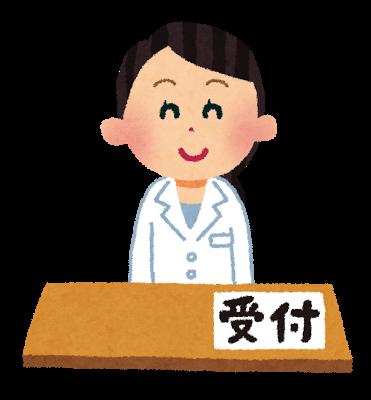 hospital_uketsuke