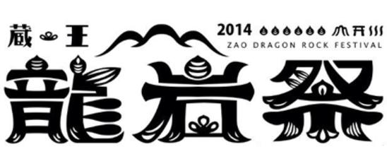 logo20143
