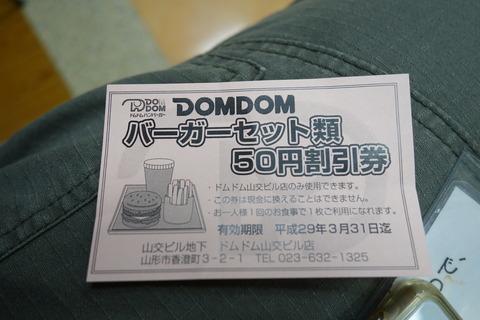 DSC05543
