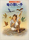 竜の歌い手 (ハヤカワ文庫SF―パーンの竜騎士)