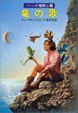 竜の歌 (ハヤカワ文庫SF―パーンの竜騎士)