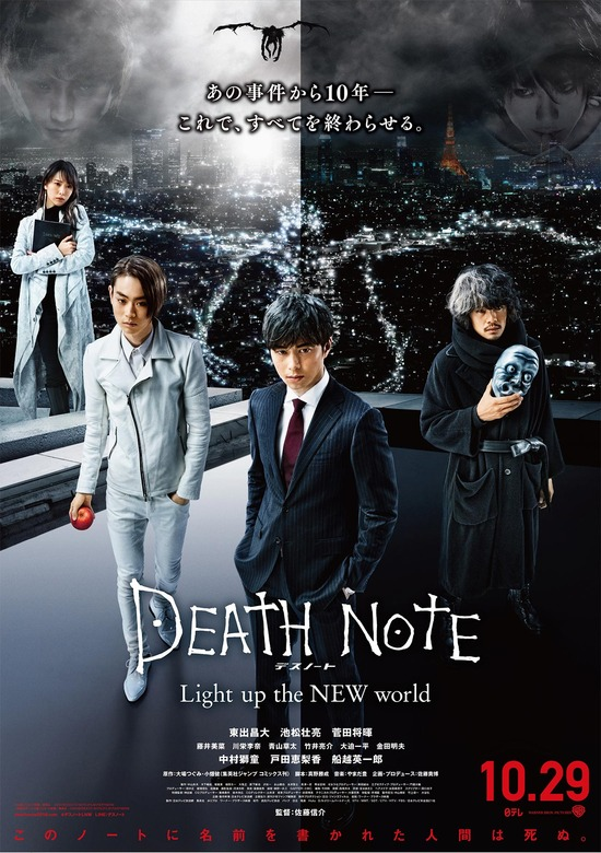 death-note-light-up-poster