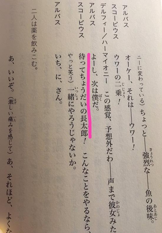 ハリポタの翻訳、もうめちゃくちゃwwwww
