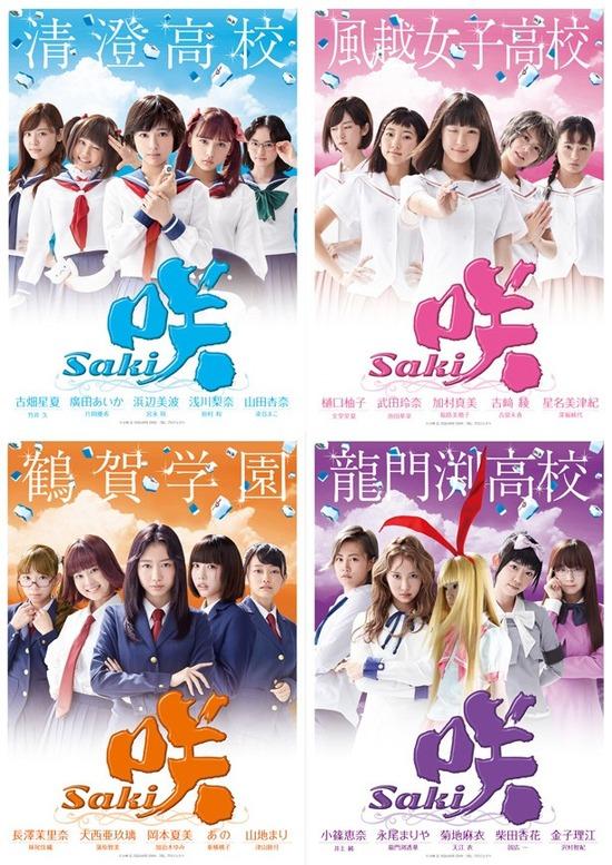 【悲報】実写版『咲-Saki-』面白いのに全く話題にならない…