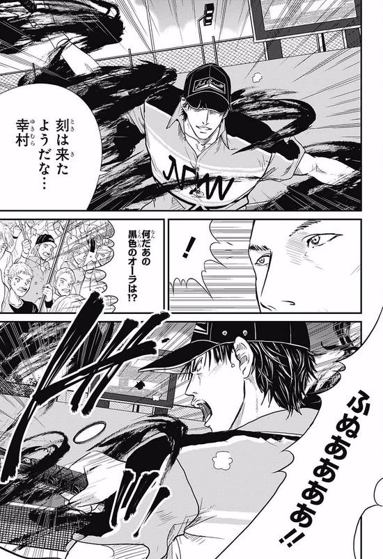 『新テニスの王子様』幸村と真田がまさかのフルボッコにされるwwwwwww