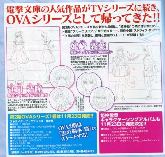 『ストライク・ザ・ブラッド』第2期OVAが全4巻で11月から発売決定!