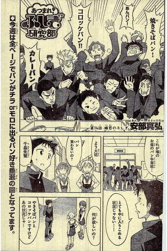 【悲報】少年チャンピオン『ふし研』見事に読者を裏切る…