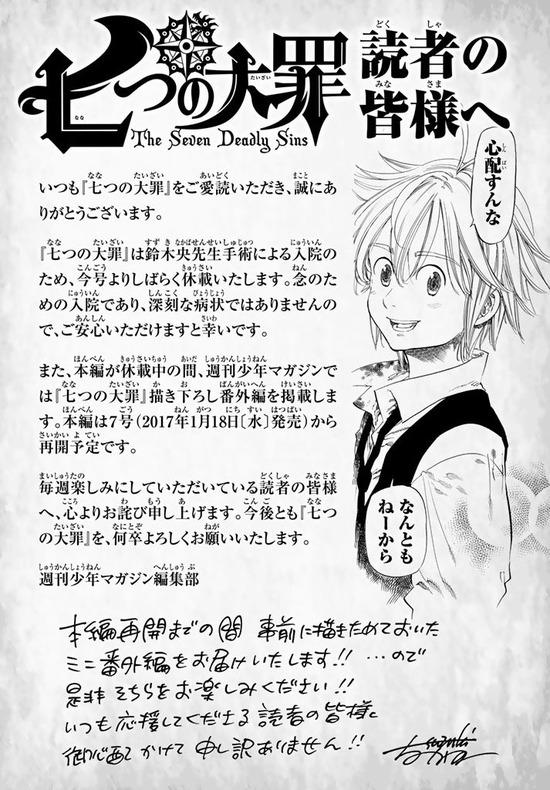 【悲報】『七つの大罪』の鈴木央先生、手術による入院でしばらくの休載を発表…