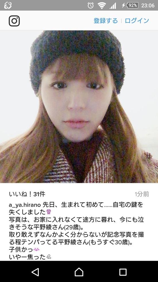 【悲報】声優の平野綾さん、精神状態がおかしい…