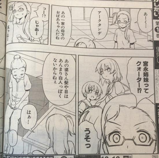『咲-Saki-』ここにきて衝撃の事実が発覚するwwwwwww