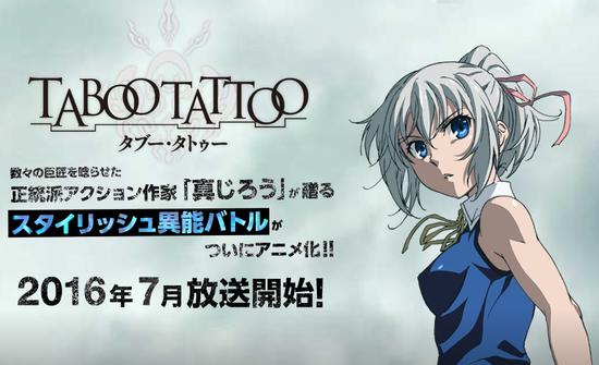 スタイリッシュ異能バトルアニメ『タブー・タトゥー』7月から放送開始!