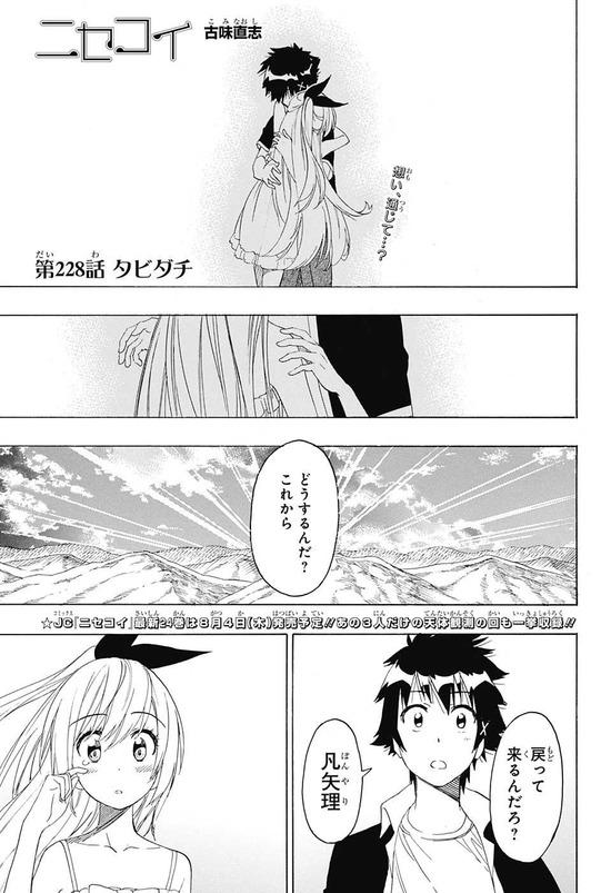 ネタバレ注意『ニセコイ:228話』感想まとめ!