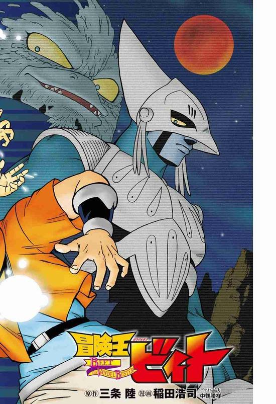 冒険王ビィト:48話『よみがえった天才!』49話『昂る王』感想! ガチで絵柄に違和感なくて凄いぞ!