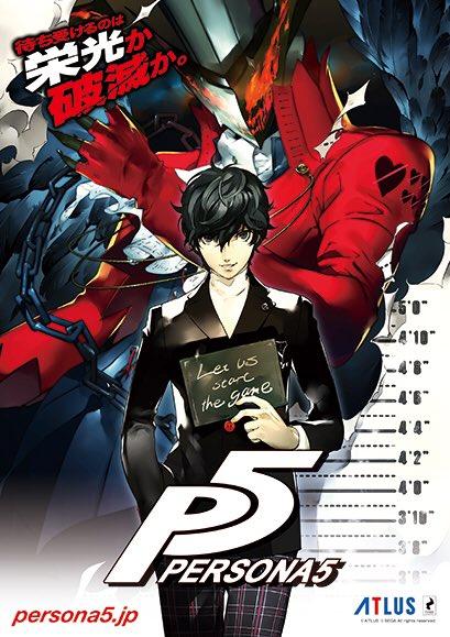 PS4/PS3『ペルソナ5』が9月15日発売決定! そしてアニメ版が本編発売前の9月に放送!