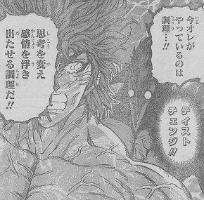【ネタバレ注意】トリコ:389話『奴の苦手な味!!』 アカシアさんのゲスっぷりにはやっぱり何かあるのか…?