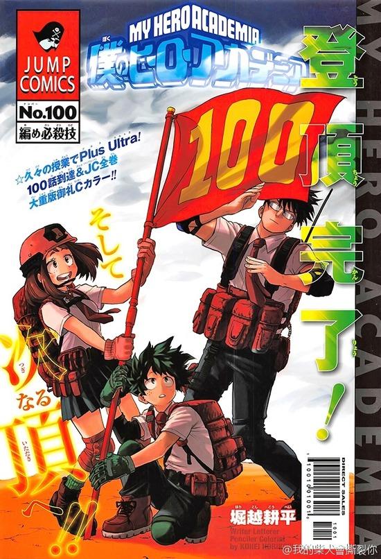 【ネタバレ注意】僕のヒーローアカデミア:100話『編め必殺技』 おっぱいいいい!
