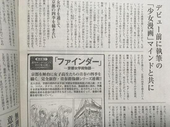 こち亀作者「京アニが好き。次はけいおんみたいなJKマンガを連載する」