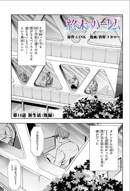 『終末のハーレム』14話(後編)感想! 性夜くるうううううううう!?