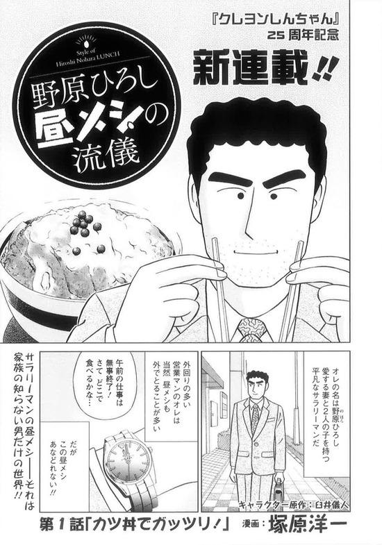 最近の漫画版『クレヨンしんちゃん』が売れ線ネタに必死に乗っかかてて悲しすぎるんだが…