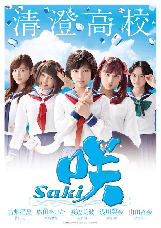 実写版『咲-Saki-』遂にCMが公開wwww誰か一人足りない気が……気のせいか
