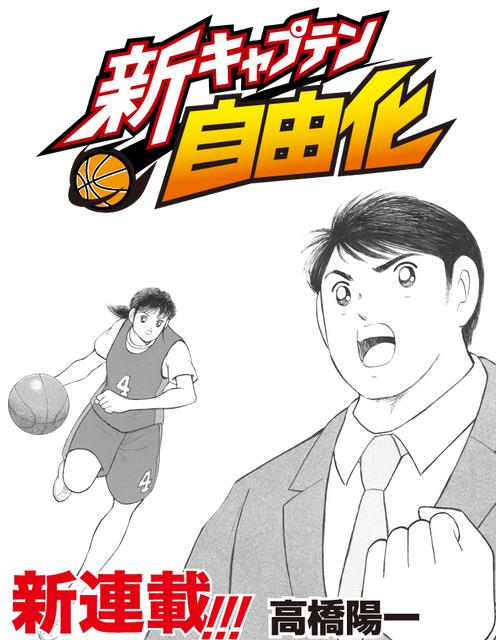キャプテン翼の高橋陽一先生が東京ガスに頼まれて描いた『バスケ美少女』の漫画がクソ面白いwwwwwwwwww