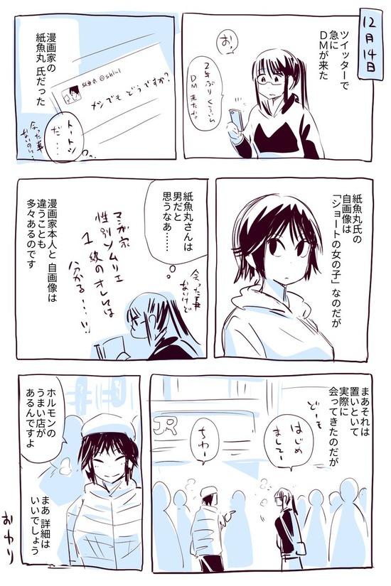 エロ漫画家の紙魚丸さん、やっぱり美少女だったwwwwwww