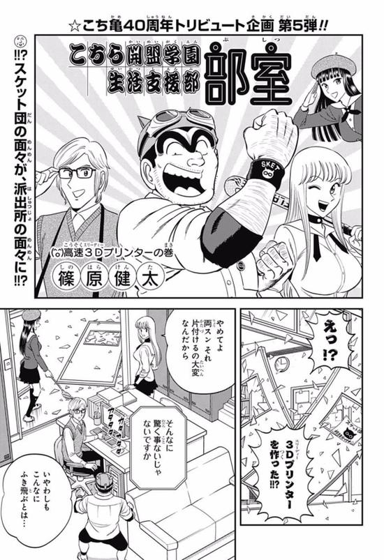 スケットダンス作者のこち亀コラボ漫画が凄すぎるwwwwww