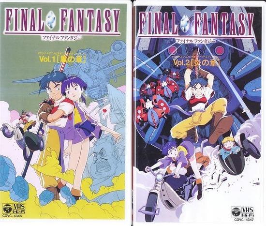 OVA版『ファイナルファンタジー』という黒歴史wwwwwww