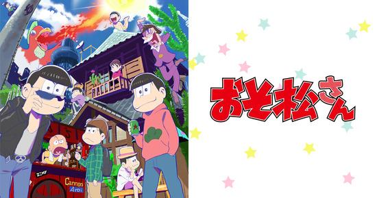 アニメ『おそ松さん』完全新作が6話制作されることが発表! ただし…
