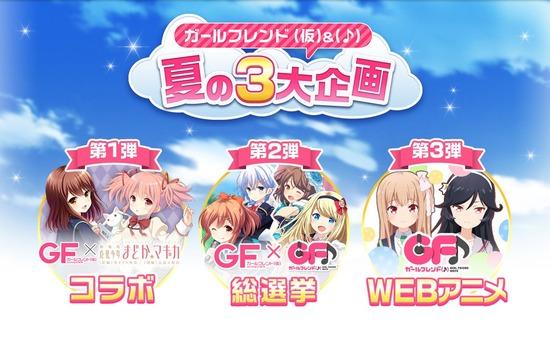 『ガールフレンド(仮)』WEBアニメ化決定&PV公開!